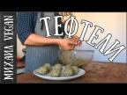 ТЕФТЕЛИ ИЗ ОКАРЫ| Михаил Vegan | (постный рецепт)