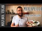 СЫР МОЦАРЕЛЛА СВОИМИ РУКАМИ | Михаил Vegan | MOZZARELLA (постный рецепт)