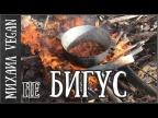 ГОТОВИМ БИГУС НА КОСТРЕ | Михаил Vegan | (постный рецепт)