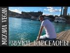 ЗВУКИ БАРСЕЛОНЫ часть 1 | Михаил Vegan | SOUNDS OF BARCELONA