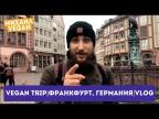Vegan Trip| Франкфурт, Германия| VLOG
