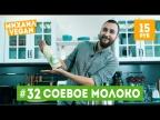 Как приготовить СОЕВОЕ МОЛОКО | Михаил Vegan | (постный рецепт)