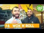WOK 'N' ROLL | Михаил Vegan | ОК, Веган #6