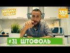 Как приготовить ШТОФОЛЬ | Михаил Vegan | (постный рецепт)