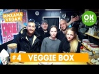 VEGGIE BOX | Михаил Веган | ОК, Веган №4