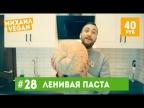 Как приготовить ЛЕНИВУЮ ПАСТУ | Михаил Vegan | (постный рецепт)