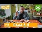 Рада и К | Михаил Vegan | ОК, Веган №2
