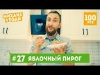 Как приготовить ЯБЛОЧНЫЙ ПИРОГ | Михаил Vegan |(постный рецепт)