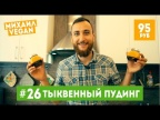 Как приготовить ТЫКВЕННЫЙ ПУДИНГ | Михаил Vegan | (постный рецепт)