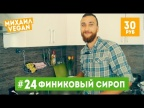 Как приготовить ФИНИКОВЫЙ СИРОП | Михаил Vegan | (постный рецепт)