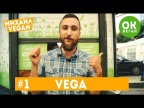 Vega | Михаил Веган | OK, ВЕГАН №1
