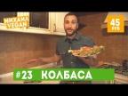 КОЛБАСА ИЗ ГОРОХА ЗА 45 РУБЛЕЙ (веган рецепт)