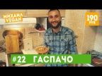 Как приготовить ГАСПАЧО | Михаил Vegan | (постный рецепт)