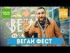 Веган Фест 2016 | Михаил Веган | Этажи, СПб