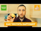 Как почистить картошку | Михаил Веган | Лайфхак
