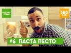 Как приготовить ПАСТУ | Михаил Веган | выпуск №6