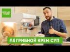 Как приготовить КРЕМ-СУП| Михаил Веган | выпуск №4