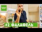 Как приготовить ФАЛАФЕЛЬ за 120 РУБЛЕЙ | Михаил Vegan | (постный рецепт)