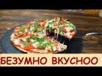 Идеальная ПП пицца БЕЗ ДРОЖЖЕЙ И ДУХОВКИ за 5 минут!