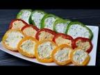 Закуска ФАРШИРОВАННЫЙ ПЕРЕЦ с сыром: три вида начинки
