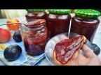 Сливово-яблочный чудо-джем 😊Простой рецепт!