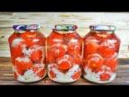 """Вкусная консервация: помидоры на зиму """"В снегу"""" БЕЗ УКСУСА и СТЕРИЛИЗАЦИИ - просто и быстро!"""