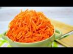 Морковь по-корейски - обалденный рецепт, вы не устоите!