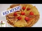 Диетические блинчики БЕЗ МУКИ (тонкие, дырчатые, вкусные!)