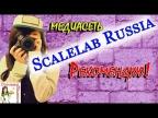 Рекомендую медиасеть Scalelab Russia