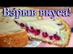 Песочный пирог с малиновой начинкой