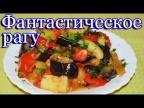 Очень вкусное летнее рагу с баклажанами и картофелем