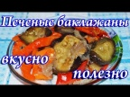 Баклажаны, запеченные с овощами в духовке