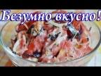 Итальянский салат с базиликом