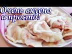 Вкусные вареники с клубникой