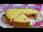 Вкусный песочный пирог с клубничной заливкой