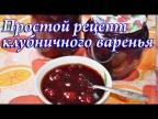 Клубничое варенье с цельными ягодами