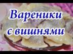 Вкусные вареники с консервированной вишней
