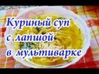Вкусный куриный суп с домашней лапшой