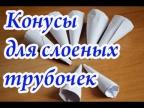 Конусы для слоеных трубочек: два способа