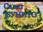 """Очень вкусный салат """"Бунито"""" с курицей и корейской морковью"""