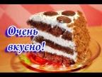 Вкусный шоколадный торт с творожным кремом
