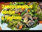 Замороженные овощи с грибами