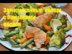 Замороженные овощи с лососем