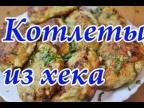 Вкусные рыбные котлеты из хека