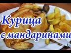 Вкусная курица, запеченная с мандаринами и яблоками