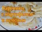 Вкуснейшие вареники с картофелем и печенью