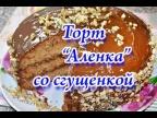 Торт Аленка со сгущенкой в мультиварке