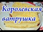 Королевская ватрушка с творогом - фантастический творожный пирог