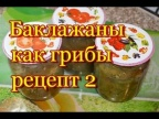 Баклажаны как грибы рецепт №2