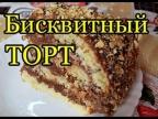 Легкий бисквитный торт с заварным шоколадным кремом